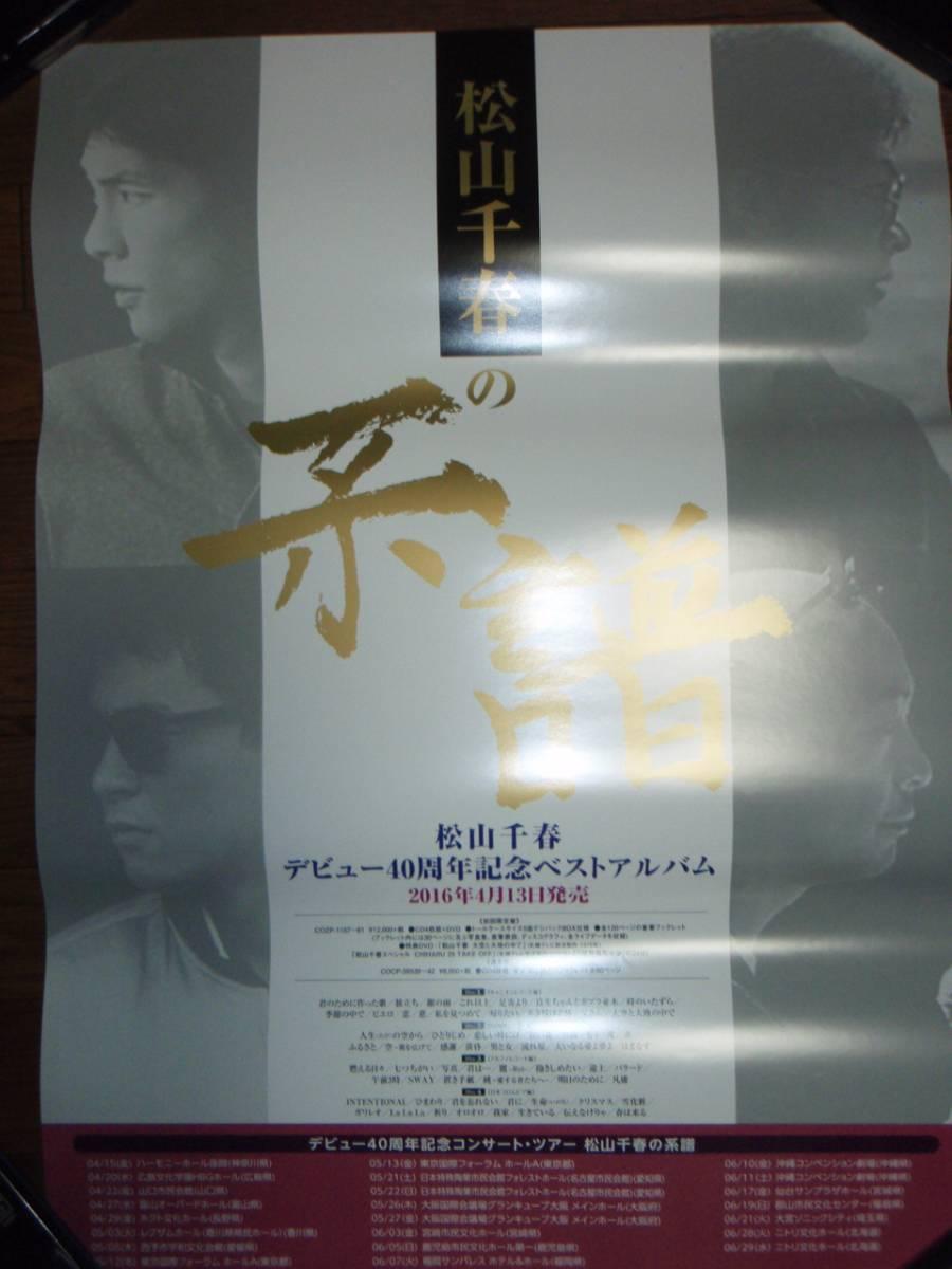 【ポスターH36】 松山千春の系譜/松山千春 非売品!筒代不要!