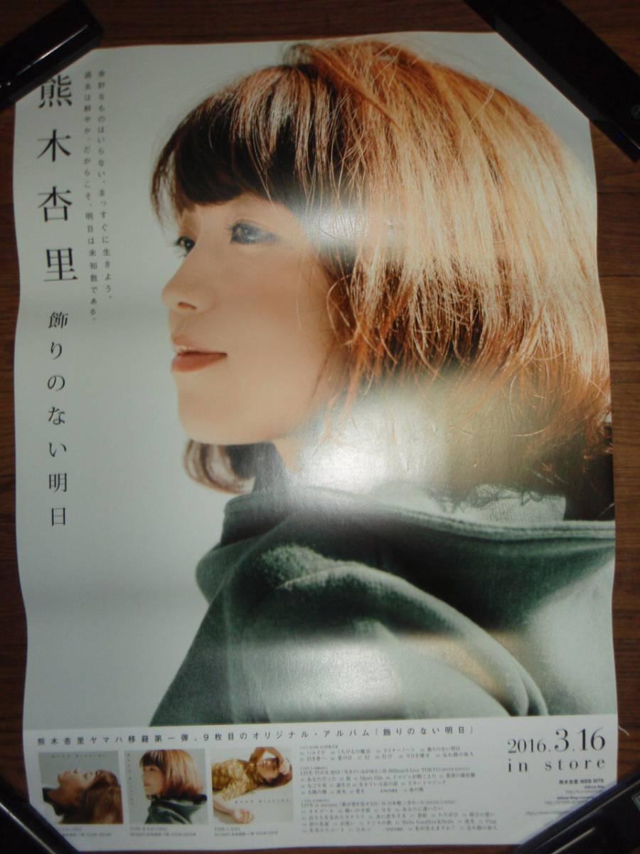 【ポスターH31】 熊木杏里/飾りのない明日 非売品!筒代不要!