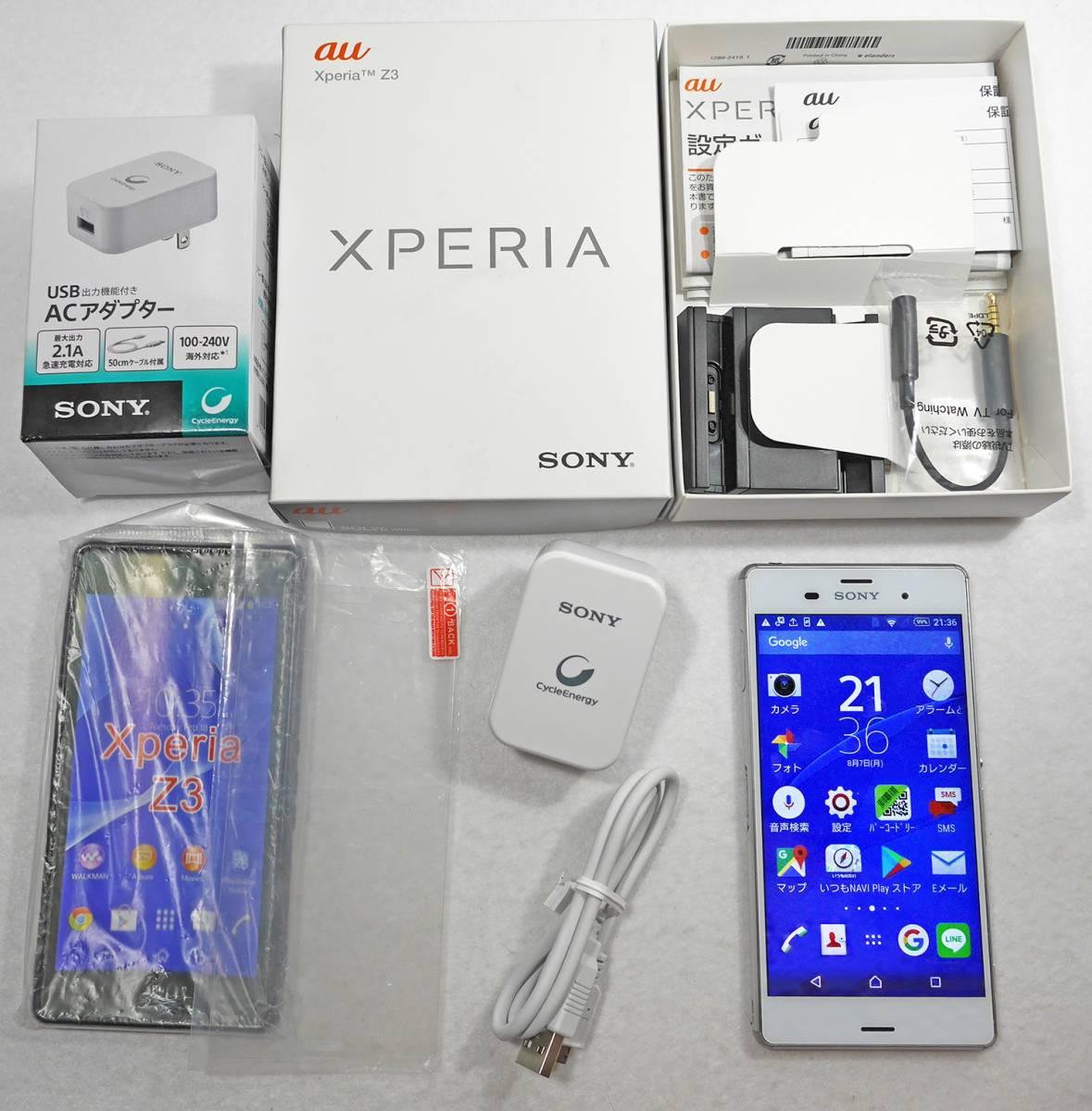 【美品】au SONY Xperia Z3ホワイト 制限〇+付属品・全一式付_画像2