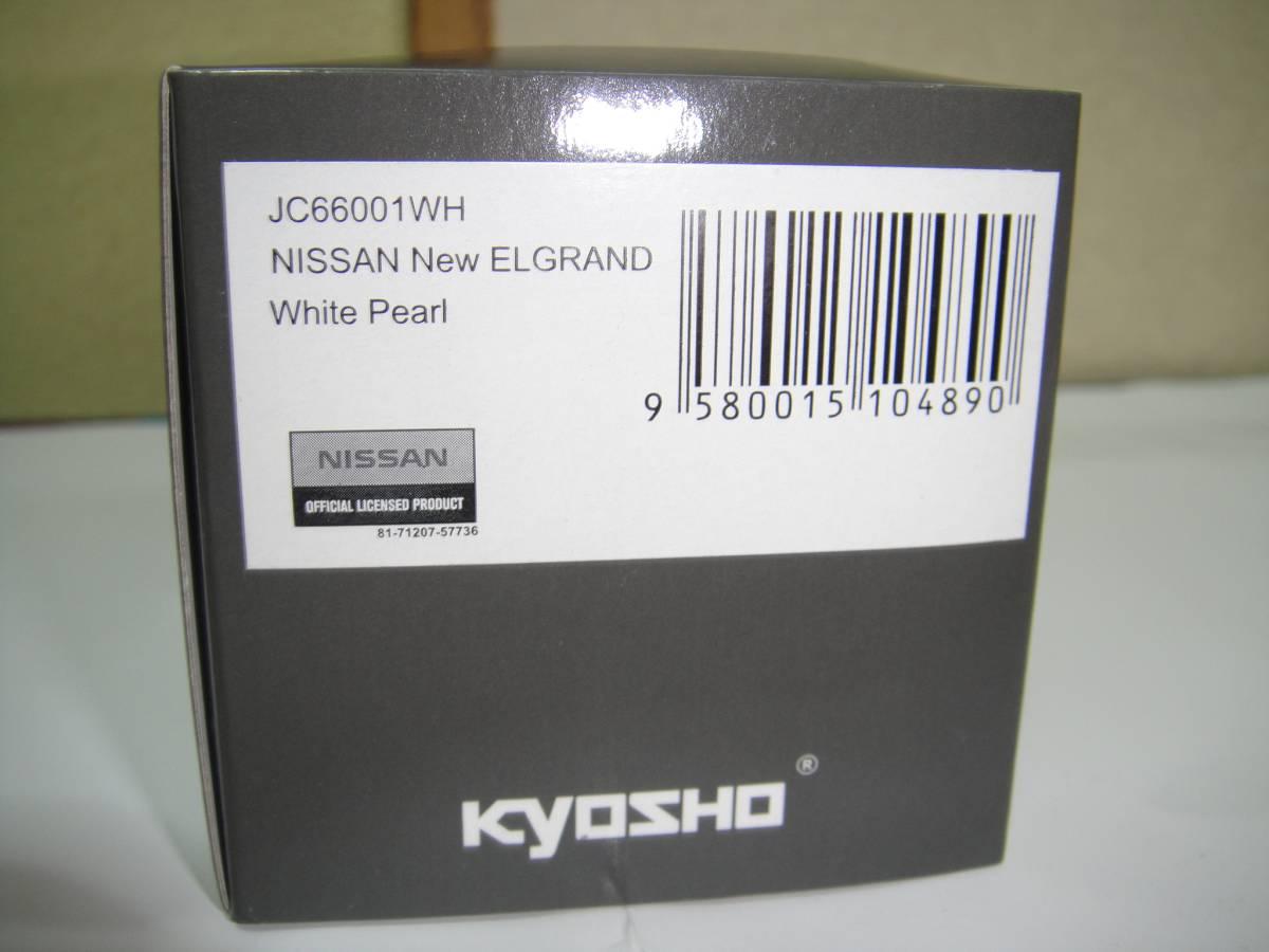 1/43 京商 ニッサン NEWエルグランド ホワイトパール NISSAN New ELGRAND_画像3