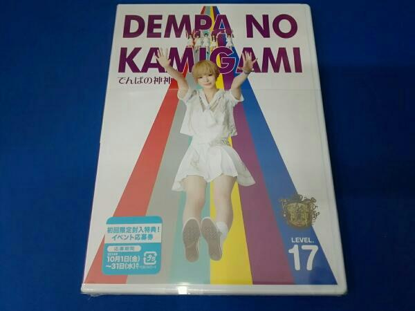 ★未開封品 でんぱ組.inc でんぱの神神 DVD LEVEL.17 ライブグッズの画像