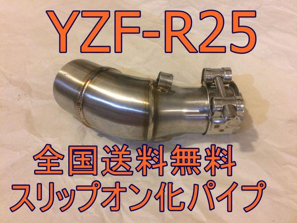【送料無料】【新品】YZF-R25 即スリップオン化にできる高品位ステンレス エキパイ 変換アダプターR25 R3 マフラー お勧め! 新品