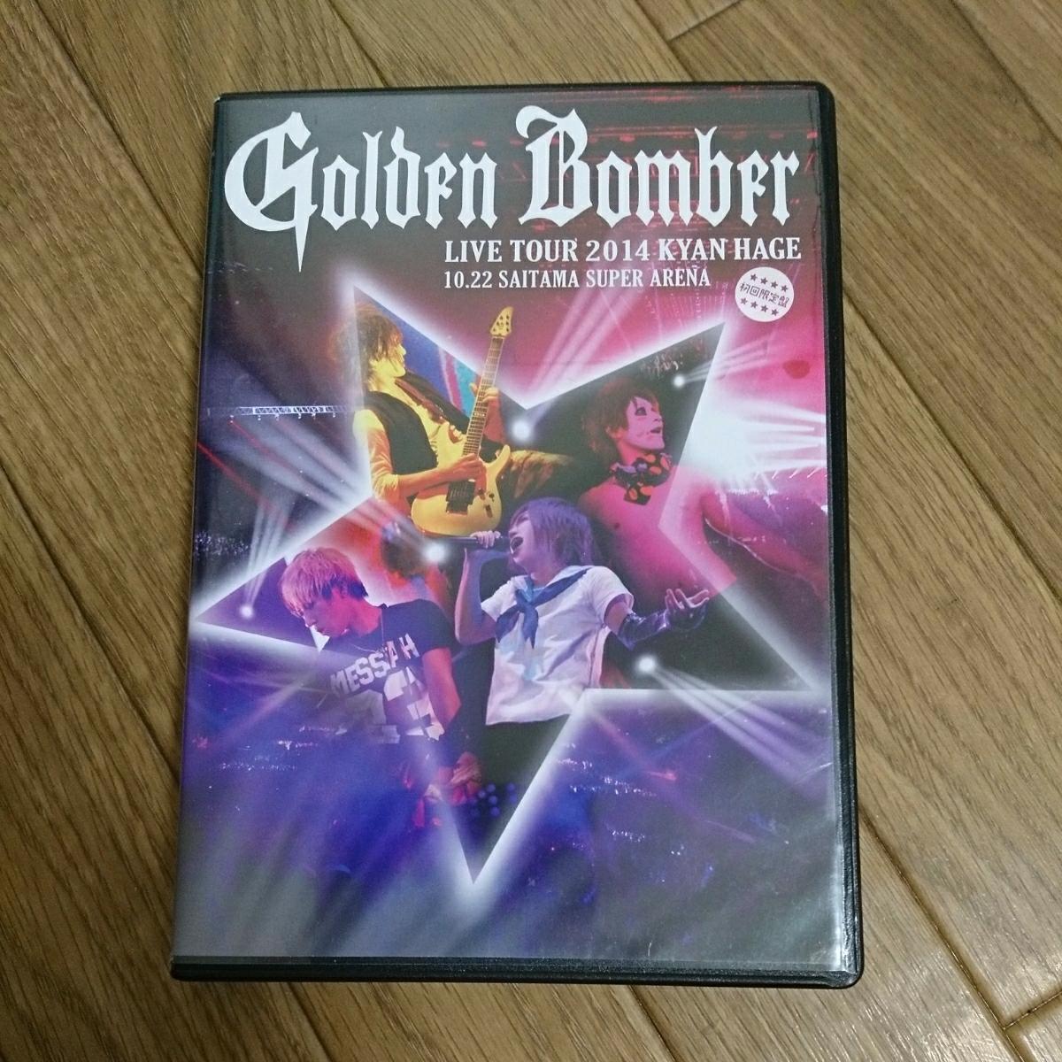 ゴールデンボンバー DVD キャンハゲ 初回限定盤 さいたまスーパーアリーナ 送料164円~ ライブグッズの画像