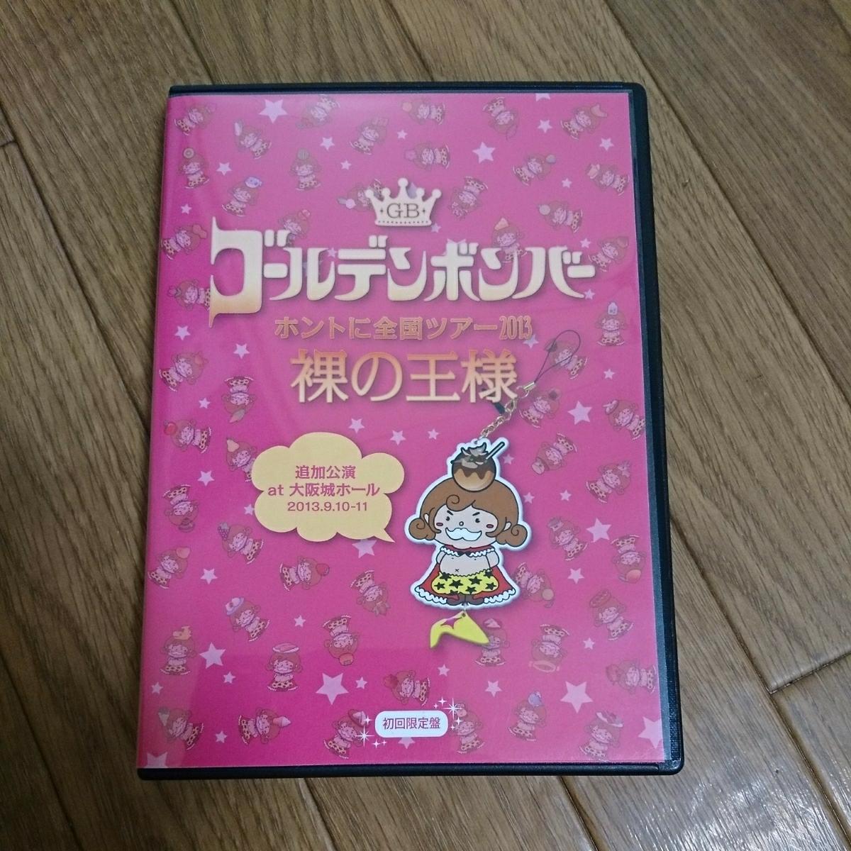 ゴールデンボンバー 裸の王様 初回限定盤 追加公演at大阪城ホール DVD 送料164円~ ライブグッズの画像