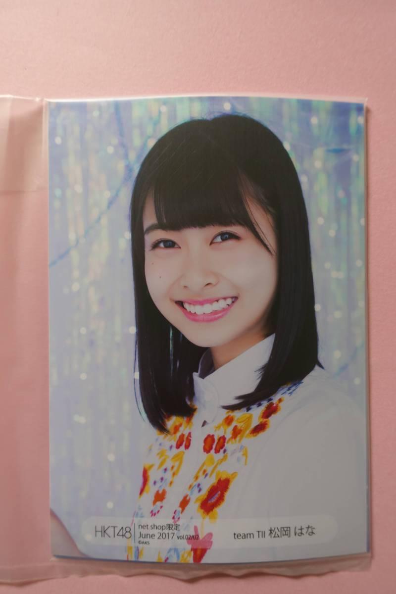 AKB48 HKT48 個別生写真5枚セット 2017 June 松岡はな ライブ・総選挙グッズの画像