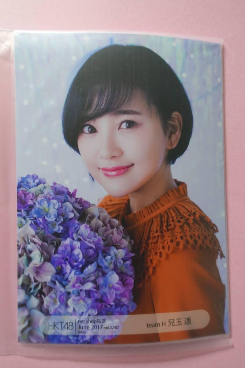 AKB48 HKT48 個別生写真5枚セット 2017 June 兒玉遥 ライブ・総選挙グッズの画像