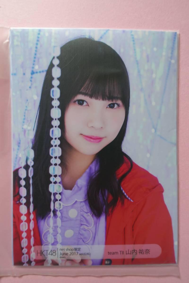AKB48 HKT48 個別生写真5枚セット 2017 June 山内佑奈 ライブ・総選挙グッズの画像