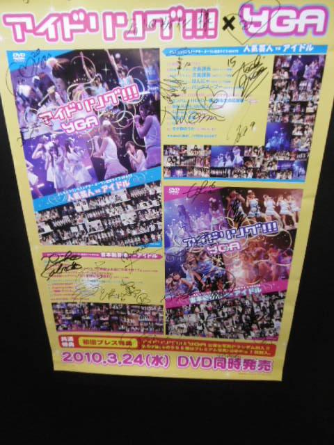 (6) 希少 非売品 アイドリング!!! サイン入り ポスター YGA スペシャルスタンプラリー