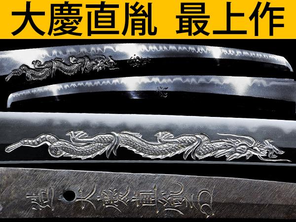 ◆造 大慶直胤 花押 天保打注文作 新々刀最上作 龍彫◆