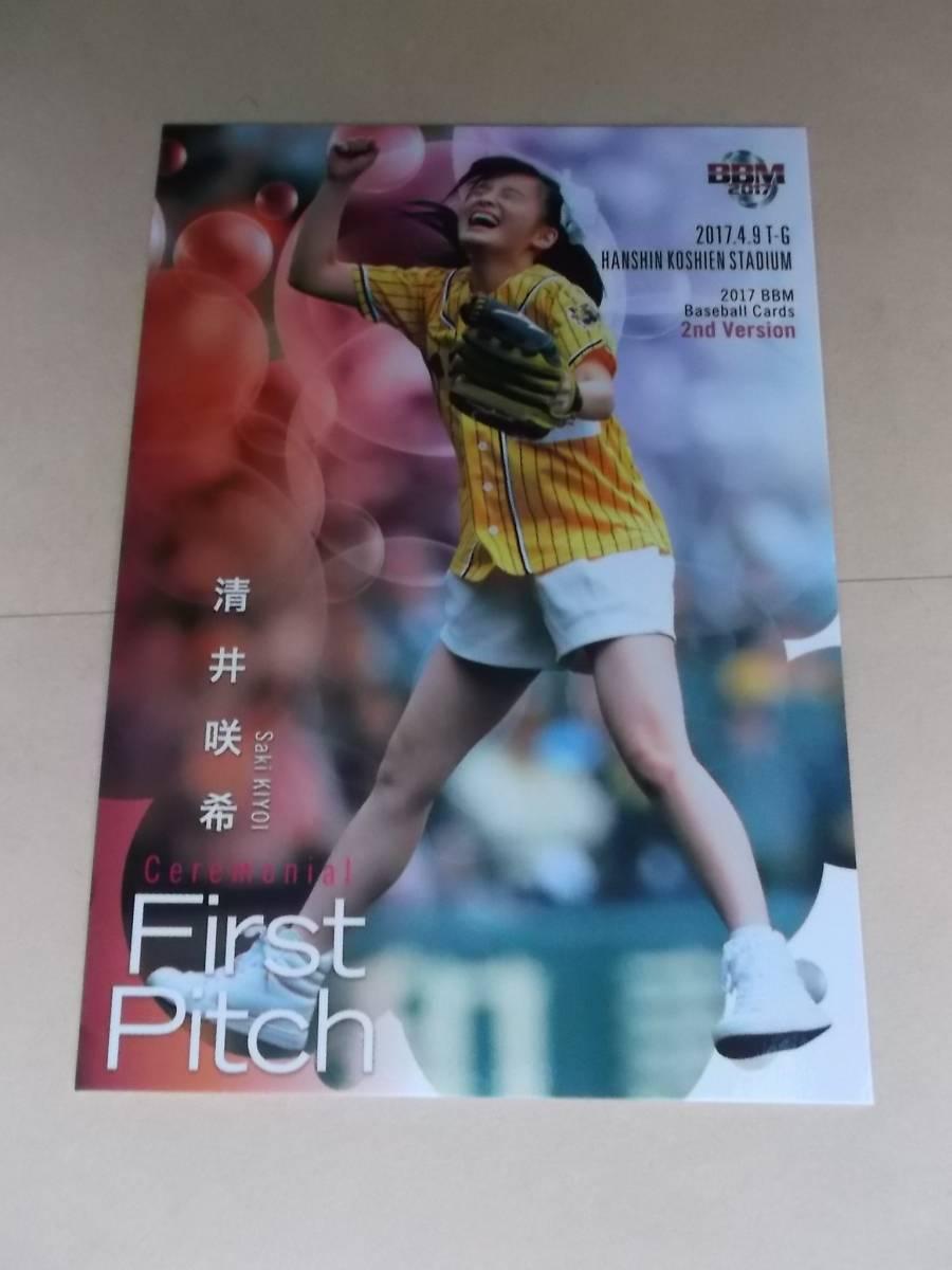 【清井咲希 たこやきレインボー】始球式カード 2017BBM2nd 阪神対巨人 ライブグッズの画像