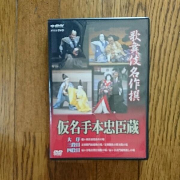 歌舞伎仮名手本忠臣蔵 DVD2枚組 グッズの画像