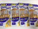 1円 DHC 肝臓エキス オルニチン 20日X4袋 新品