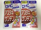 1円 DHC アスタキサンチン 20日X2袋 新品
