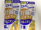 1円 DHC 肝臓エキス オルニチン 20日X2袋 新品