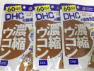 1円 DHC 濃縮ウコン 60日X3袋 新品