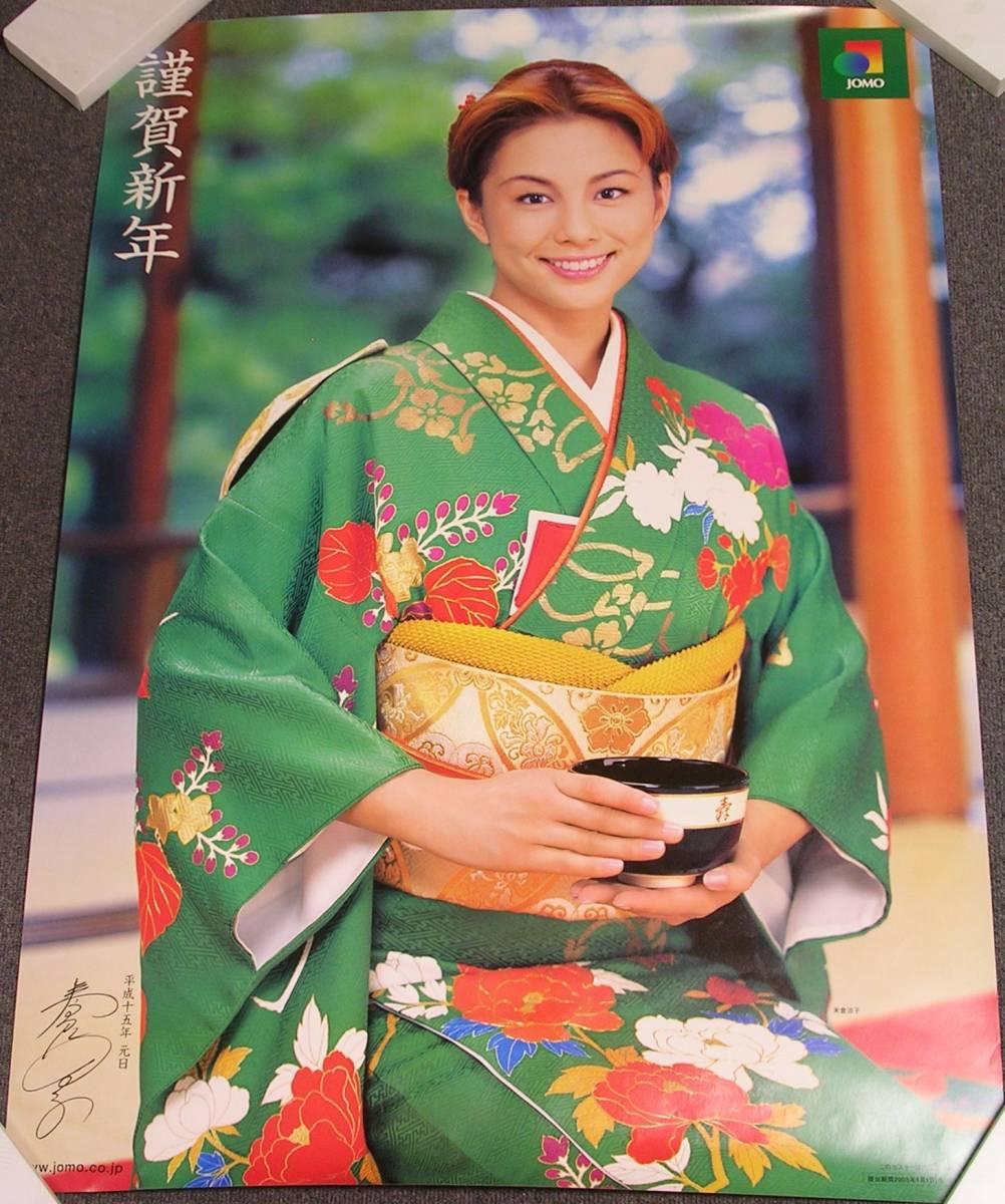 「米倉涼子」JOMO着物・大型ポスター 未使用・美品 グッズの画像