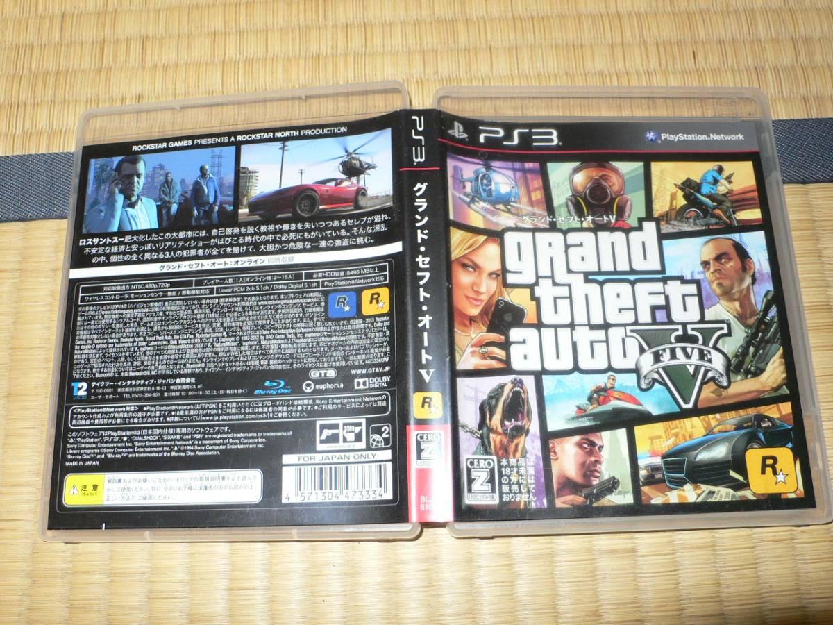 PS3 グランド・セフト・オート5 GTA5 マップ有 Grand Theft Auto V グラセフ