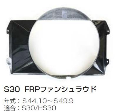 S30 HS30 FRPファンシェラウド S44.10-S49.09まで 初期-前期型に適合 メーカー生産中止 新品部品から型取りしました 亀有エンジンワークス_画像1