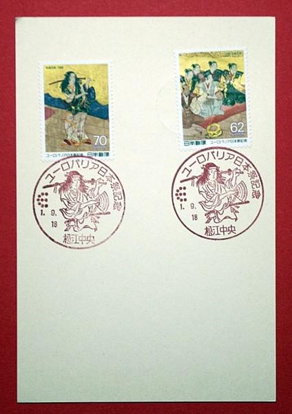 初日印 ユーロパリア日本祭記念 松江中央特印・ハト印 年賀はがき