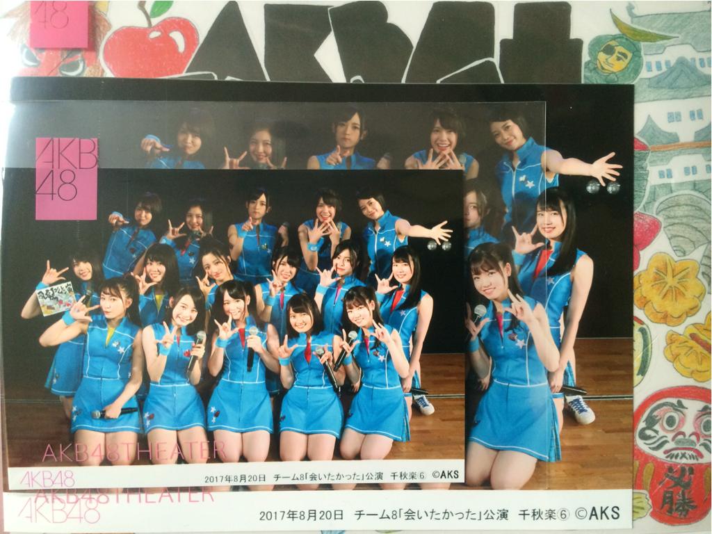 2017年8月20日 AKB48 チーム8 「会いたかった」18:30公演 千秋楽⑥ L&2Lセット 生写真 台紙付 谷川聖作 ライブ・総選挙グッズの画像
