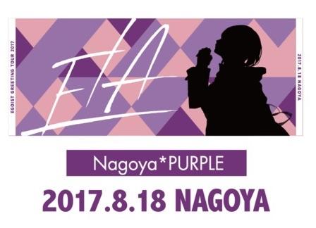 EGOIST Greeting Tour 2017「E / A」公式グッズ 名古屋会場限定 フェイスタオル / エゴイスト