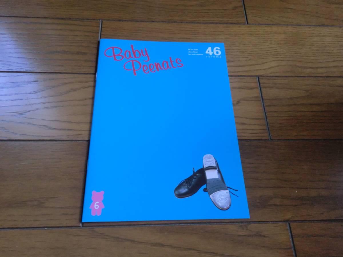 aiko ファンクラブ会報vol.46 カレンダー付 Baby Peenats アイコ 送料無料