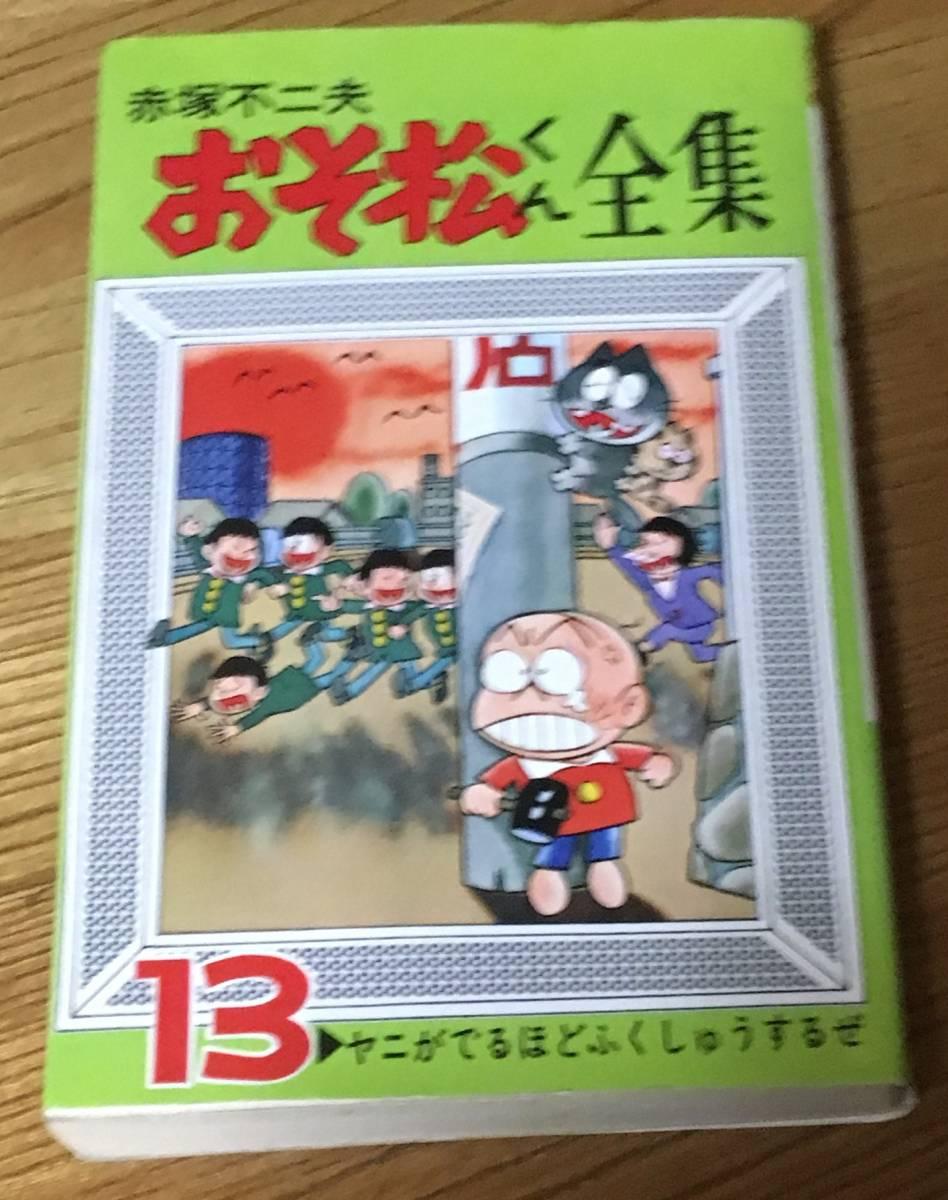 赤塚不二夫 おそ松くん全集 13巻 初版 曙出版 グッズの画像