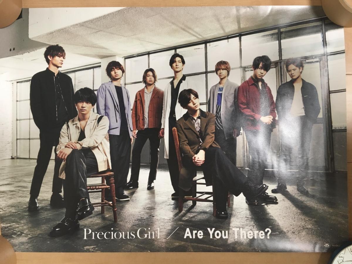 ②Hey!Say!JUMP ポスター Precious Girl CD特典 平成 ジャンプ