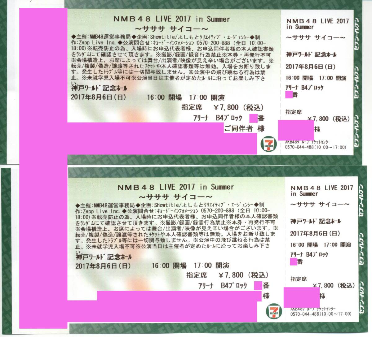 NMB48 同伴入場 8/6 NMB48 Mobile会員枠 兵庫 神戸ワールド記念ホール アリーナB4-20~40番1枚