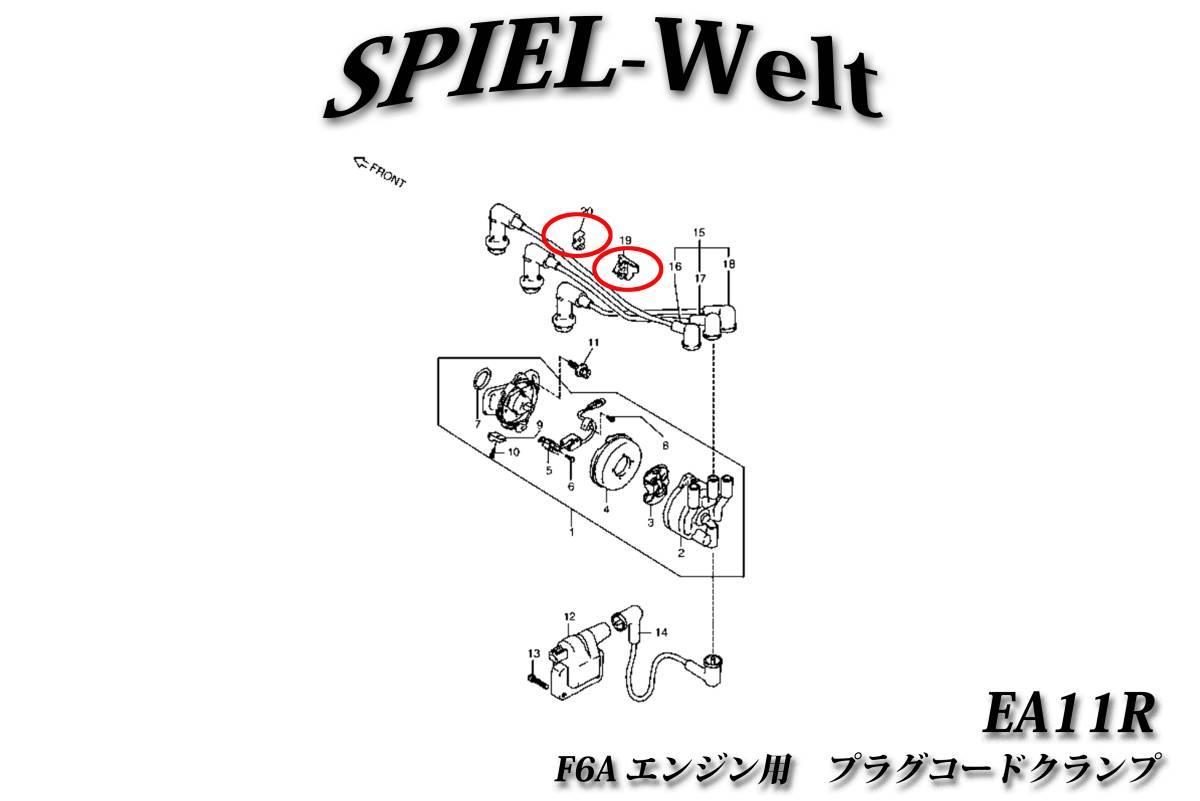 ◆ F6Aエンジン用 プラグコードクランプ ◆ スズキ カプチーノ 【EA11R】 ◆ 【純正新品】_画像2