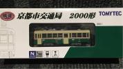 鉄道コレクション 京都市交通局 2000形
