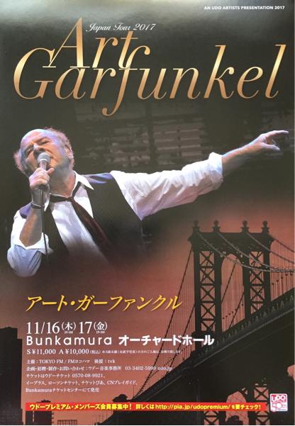 新品 Art Garfunkel (アート・ガーファンクル) Japan Tour 2017 チラシ 非売品 5枚組