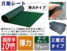 [ free shipping ].⑩ super thick .. prevention .. seat ( deep green × gray )200cm×2.6m