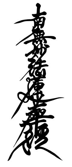 切り絵文字 南無妙法蓮華経