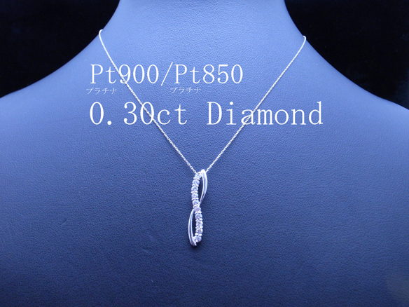 最落無1円~『憧れの最上級』0.30ct 10石の天然ダイヤ Pt900鑑付
