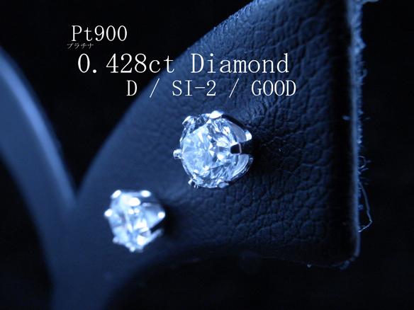 最落無!最高最上級Dカラー 0.428ct大粒天然ダイヤD/SI2/G鑑付