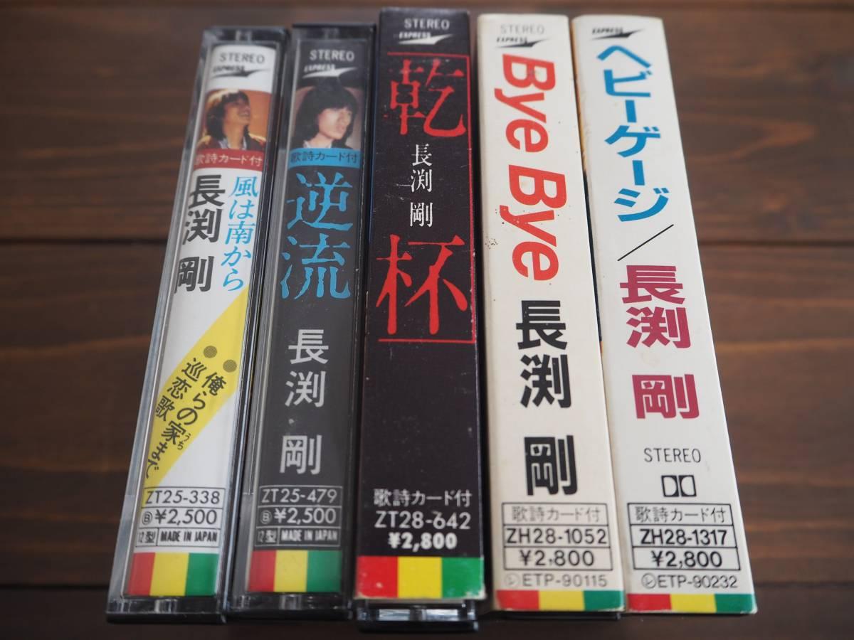 長渕剛 カセットテープ「風は南から・逆流・乾杯・BeyBey・HEAVY GAGE」5本セット