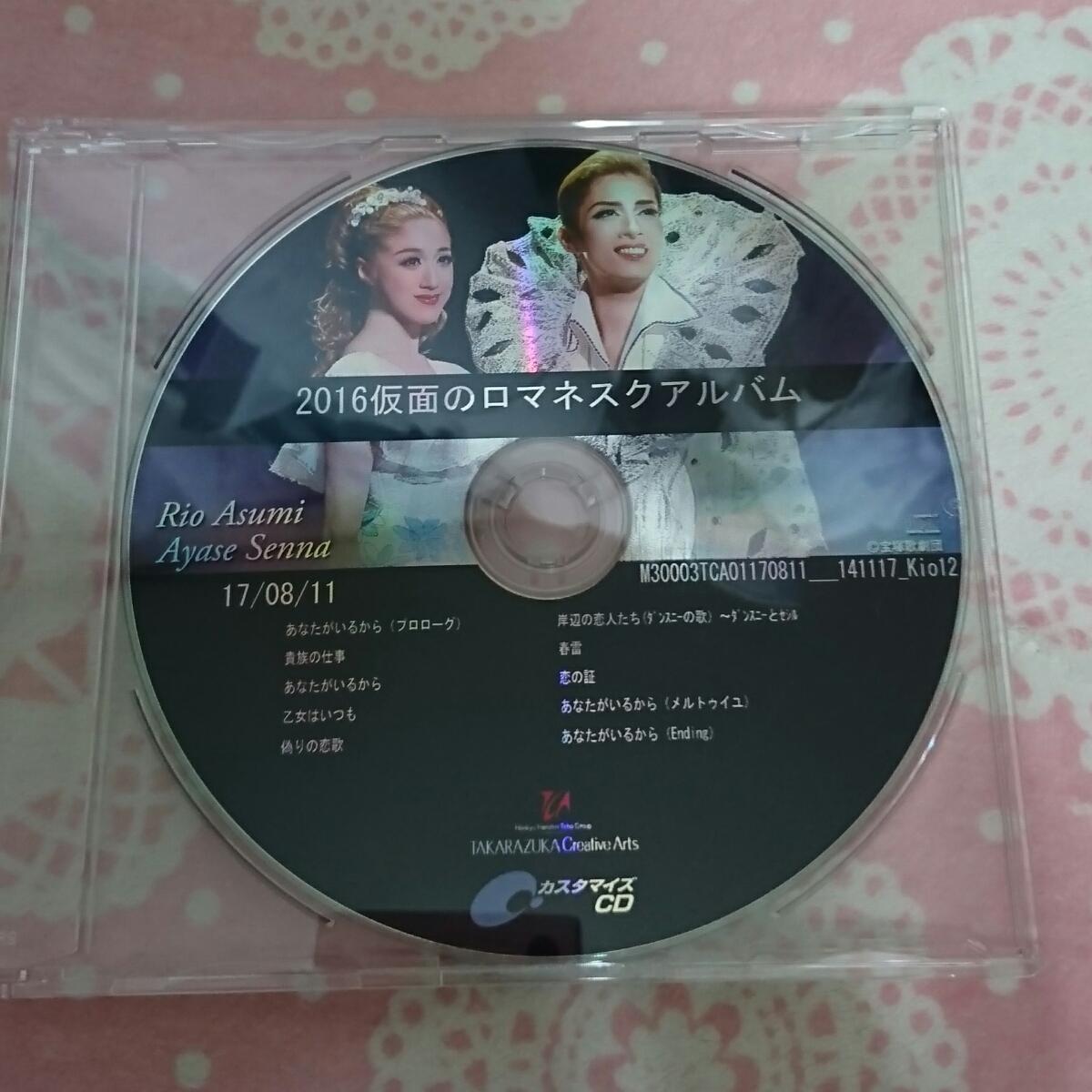 宝塚 仮面のロマネスク CDアルバム 明日海りお 花乃まりあ 柚香光