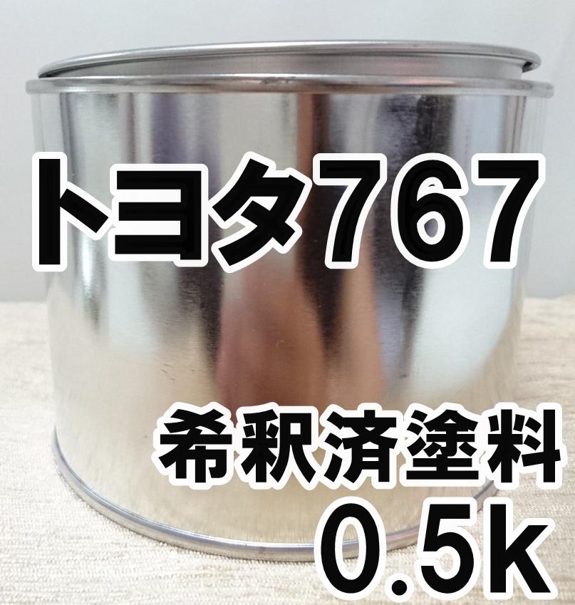 トヨタ767 塗料 希釈済 ターコイズマイカM カローラランクス アレックス カラーナンバー カラーコード 767