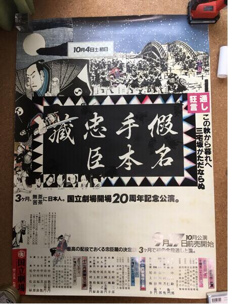 通し狂言 仮名手本忠臣蔵 国立劇場二十周年記念ポスター