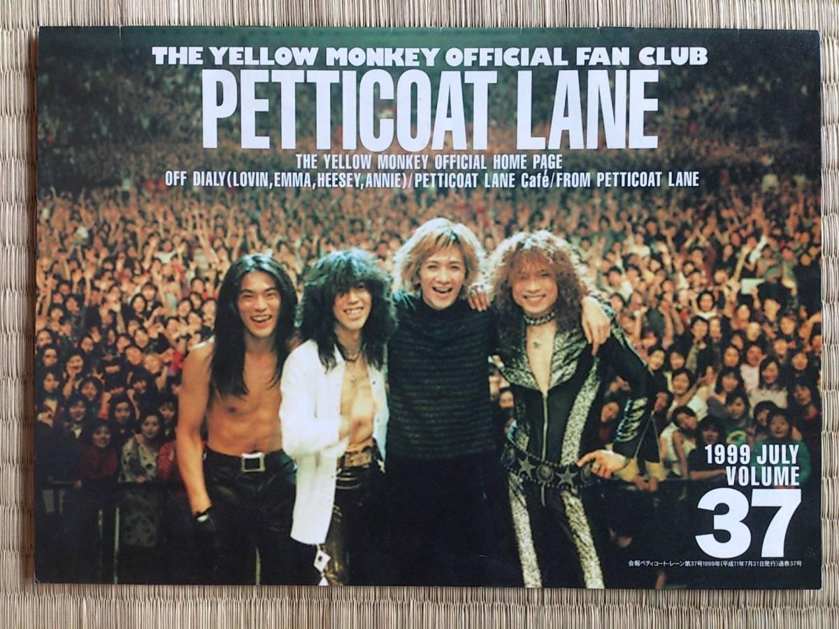 THE YELLOW MONKEY FC会報 Pettitcoat Lane Vol.37