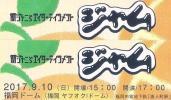 関ジャニ∞ 9/10 福岡 ヤフオクドーム 2枚ペア