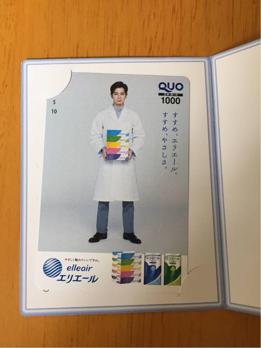 当選品● 松本潤 クオカード 1000円 嵐 松潤 エリエール レア