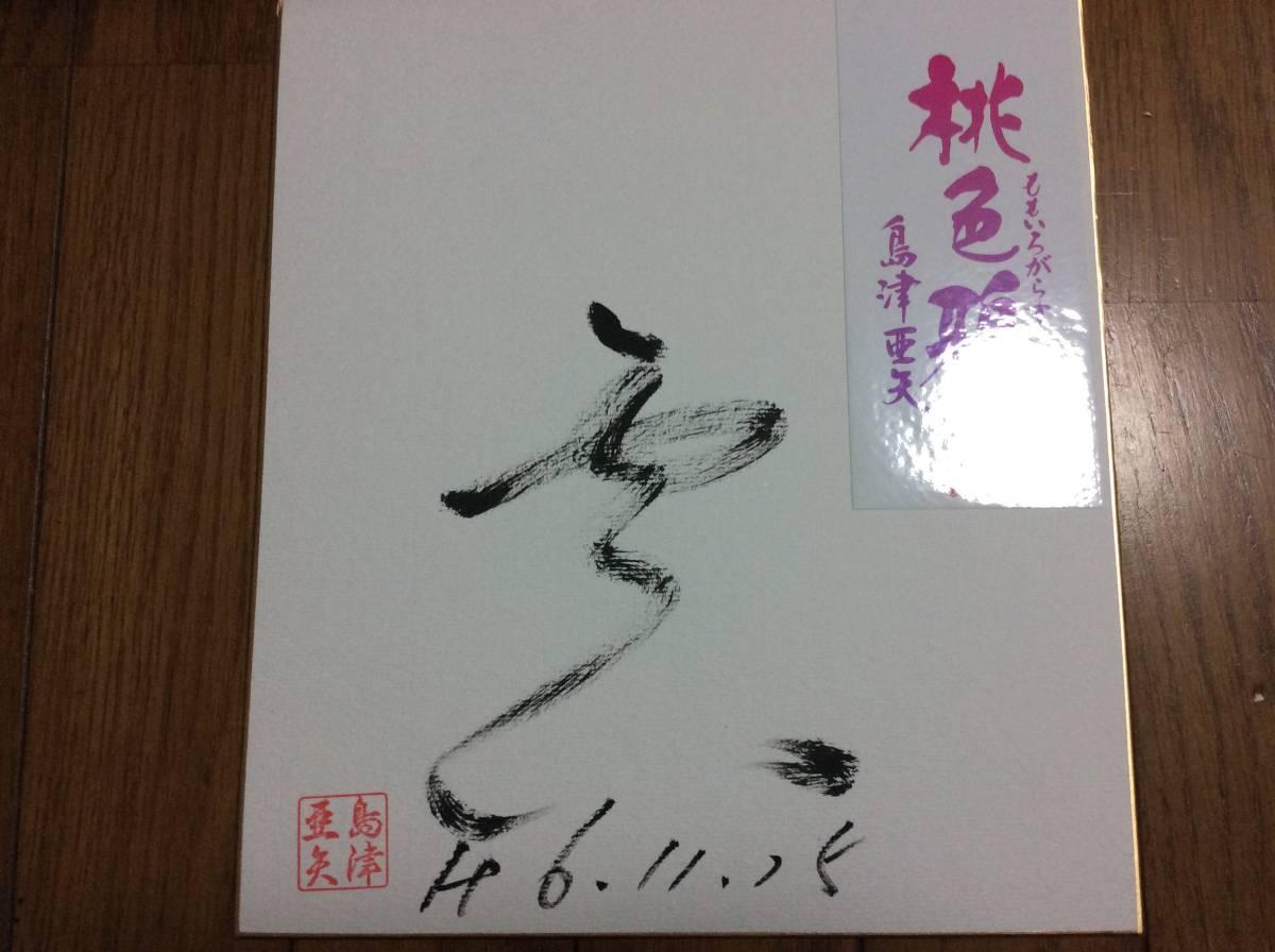 演歌歌手「島津亜矢」直筆サイン色紙
