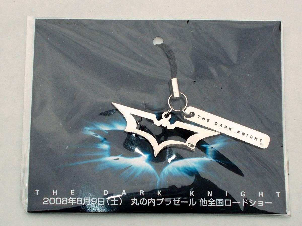 非売品 映画「バットマン ダークナイト」特製 蓄光 ストラップ 前売り 特典 BATMAN THE DARK KNIGHT アメコミ DCコミック グッズの画像
