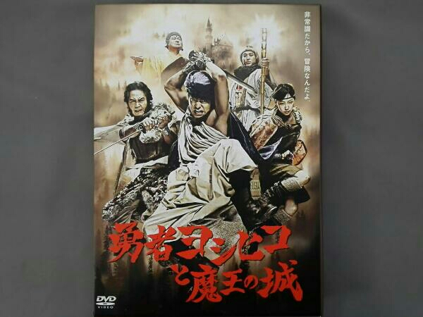 勇者ヨシヒコと魔王の城 DVD-BOX 山田孝之 グッズの画像