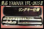 ★ 美品 YAMAHA ヤマハ YFL-261SⅡ リングキー仕様 ★
