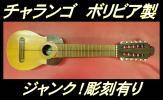 ★ ジャンク ボリビア製 チャランゴ 裏彫刻有り 民族楽器 ★
