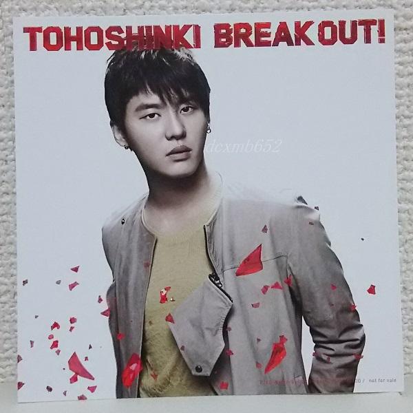 東方神起★JYJ 公式ジャケットカード、ジャケカ ジュンス / BREAK OUT! Junsu