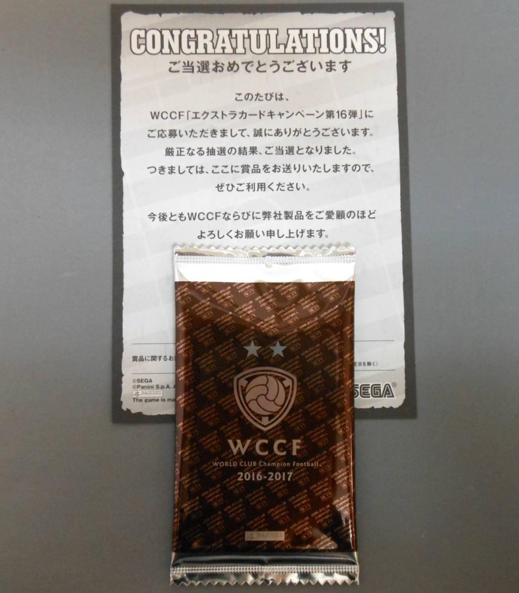 未開封 WCCF 2016-2017 エクストラキャンペーン 第16弾 カード6枚セット 当選証書付